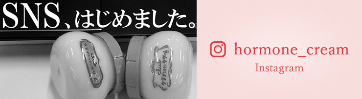 SNS、はじめました @hormone_cream Instagram