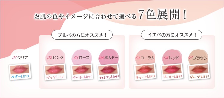 Available in 5 colors to match your skin color and image!  Recommended for people like this!  02 pink 03 rose for brevets, 04 coral 05 red for yebe