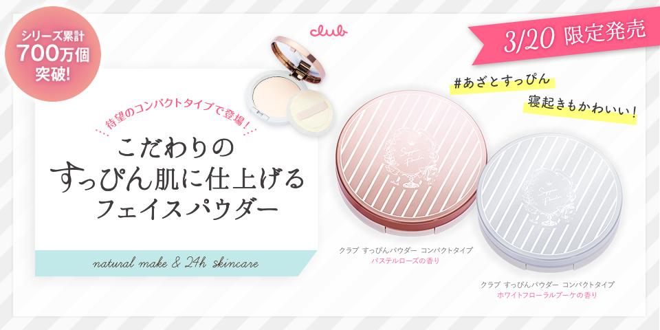 3/20(水) 限定発売すっぴんパウダー パステルローズの香り ホワイトフローラルブーケの香り