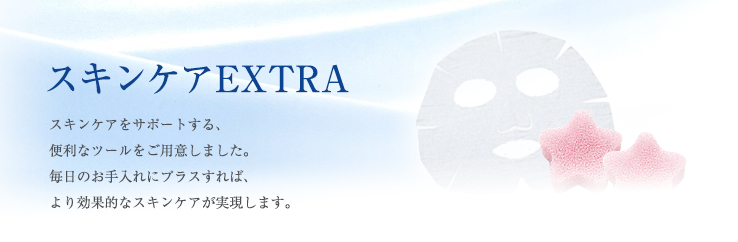 スキンケアEXTRA メイン画像